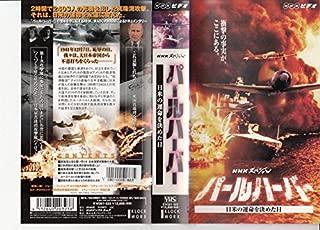 パールハーバー~日米の運命を決めた日~ [VHS]