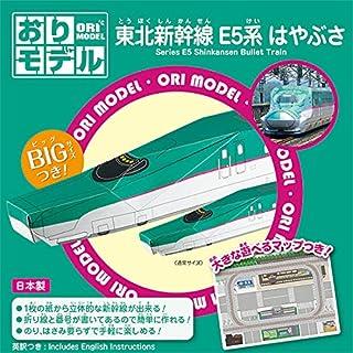 ショウワグリム おりモデル 東北新幹線 E5系 はやぶさ