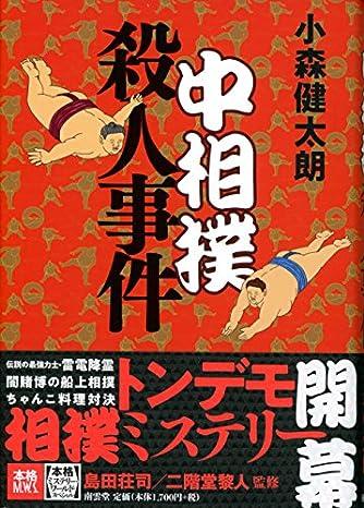 中相撲殺人事件 (本格ミステリー・ワールド・スペシャル)