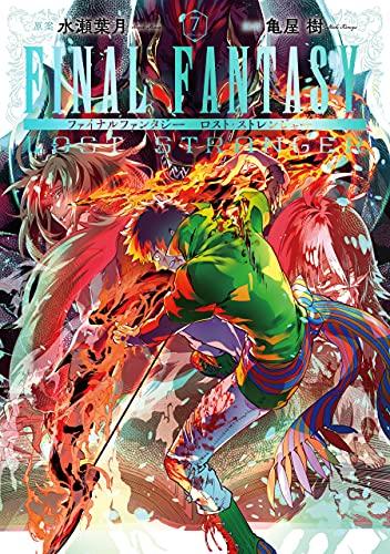 FINAL FANTASY LOST STRANGER 7巻 (デジタル版ガンガンコミックスSUPER)