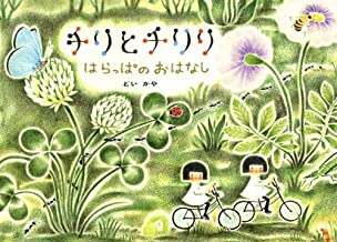Chiri and Chiriri: Story of Grass Field (Japanese Edition)