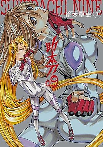 助太刀09(3) (ガンガンコミックス)