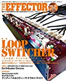 The EFFECTOR BOOK Vol.47 (シンコー・ミュージックMOOK)