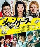 ギャングース スペシャル・エディションBlu-ray[Blu-ray/ブルーレイ]
