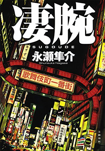凄腕 (文春e-book)