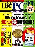 日経 PC 21 (ピーシーニジュウイチ) 2010年 08月号 [雑誌]