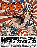 「Deka Vs Deka~デカ対デカ~」(DVD3枚+BD+CD) image