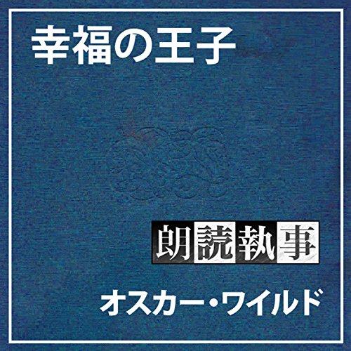 朗読執事~幸福の王子~ audiobook cover art