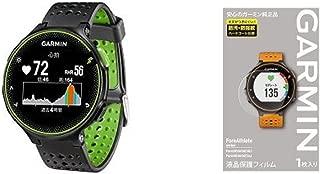 GARMIN(ガーミン) ランニングウォッチ GPS ForeAthlete 235J ブラック×グリーン 【日本正規品】 & 液晶保護フィルム セット