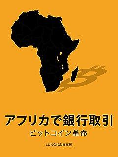 アフリカで銀行取引 ビットコイン革命 (Banking On Africa - The Bitcoin Revolution)