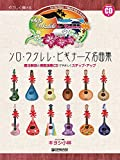 やさしく弾ける ソロウクレレビギナーズ名曲集 奏法解説と模範演奏CDでやさしくステップアップ 模範演奏CD付