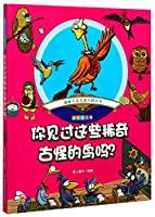 趣味手绘儿童百科全书——你见过这些稀奇古怪的鸟吗?