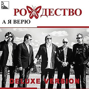 А я верю (Deluxe Version)