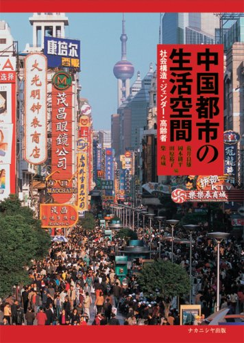 中国都市の生活空間―社会構造・ジェンダー・高齢者