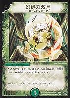 デュエルマスターズ 【幻緑の双月】 DM P7/Y4 《箔押しプロモ》