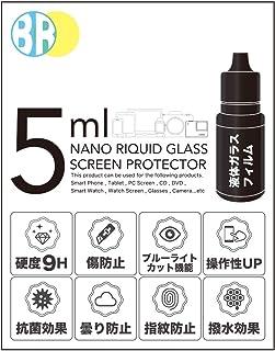 BATTERING ガラスコーティング スマホ 液体ガラスフィルム 液体 フィルム 9H 5ml
