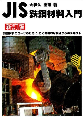 Mirror PDF: JIS鉄鋼材料入門