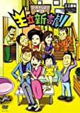 王立新喜劇「コーポからほり303」[DVD]