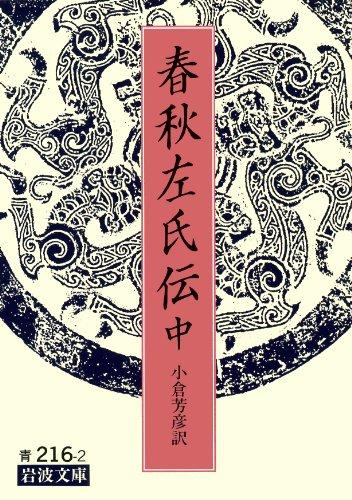 春秋左氏伝〈中〉 (岩波文庫)