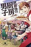 放課後の厨房男子 (幻冬舎文庫)