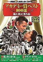 DVD>アカデミー賞ベスト100選風と共に去りぬ(10枚組) (<DVD>)