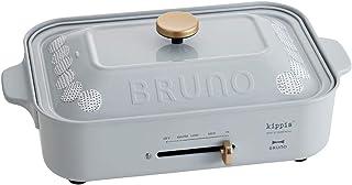 BRUNO ブルーノ kippis コンパクトホットプレート 本体 プレート2種 (たこ焼き 平面) Tippa DOT ティッパ ドット おすすめ おしゃれ かわいい これ1台 一台 蓋 ふた付き 1200w 温度調節 洗いやすい 1人 2人...