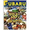 SUBARU MAGAZINE vol.34 (CARTOP MOOK)