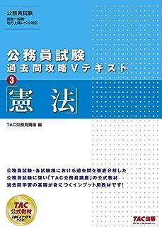公務員試験 過去問攻略Vテキスト (3) 憲法