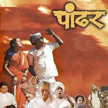 Pandhar (Original Motion Picture Soundtrack)
