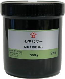 【あぶら屋ヤマケイ】 精製オーガニックシアバター(シア脂) 500g容器入り