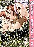 Dr.STONE【期間限定無料】 2 (ジャンプコミックスDIGITAL)