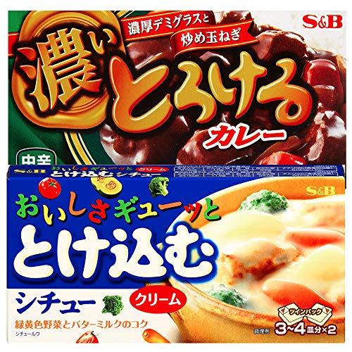 S&B とろける濃いカレー 中辛 175g とけ込むシチュークリーム 140g 人気商品わくわくセット