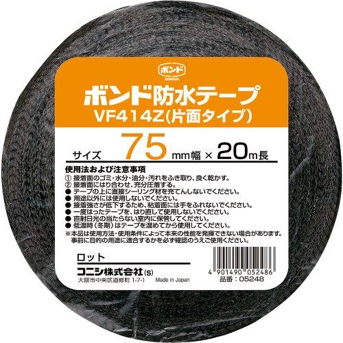 コニシ ボンド 建築用ブチルゴム系防水テープ 片面粘着 VF414Z-75 幅75mm×長20m #05248