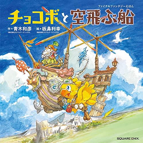 ファイナルファンタジーえほん チョコボと空飛ぶ船 (0)