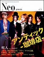 Neo genesis Vol.33 (SOFTBANK MOOK)