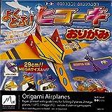 JapanBargain de papel para Origami avión Kit, 9estilos
