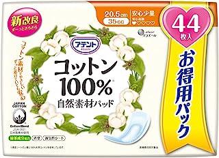 アテント コットン 100%自然素材パッド 安心少量【大容量44枚】
