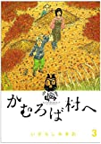 かむろば村へ (3) (ビッグコミックススペシャル)