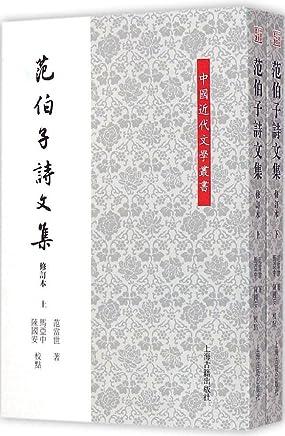范伯子诗文集(修订本)