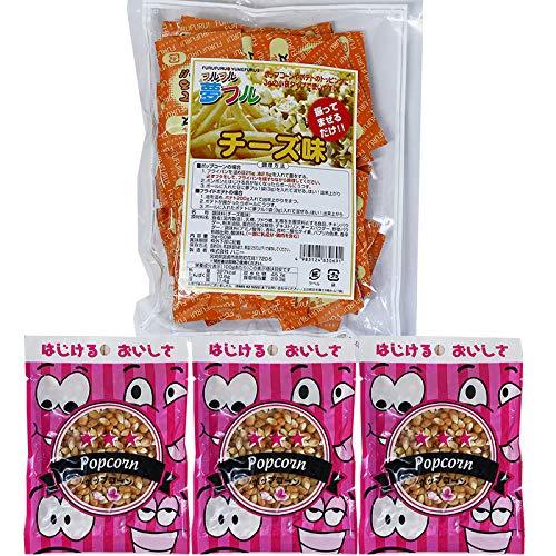 ポップコーン豆100g3袋+夢フル50袋 チーズ (3g×50袋)セット