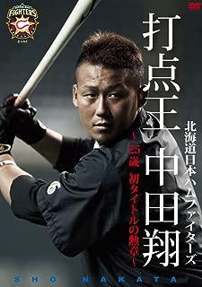 Sports - Hokkaido Nippon Ham Fighters Dateno Nakata Sho 25 Sai Hatsu Title No Kunsho Japan TDV-25029D