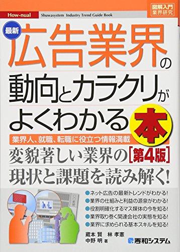 図解入門業界研究 最新広告業界の動向とカラクリがよ~くわかる本[第4版]