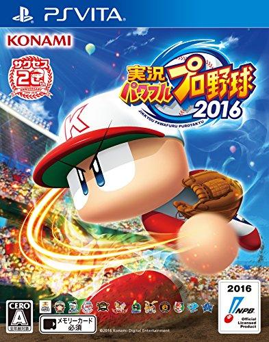 実況パワフルプロ野球2016 (特典なし) - PS Vita