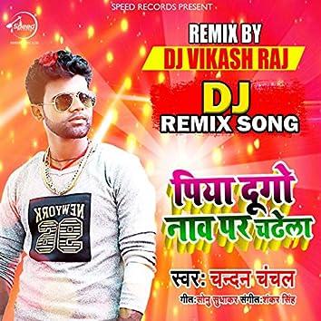 Piya Du Go Naav Par Chadhela - Single