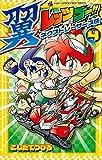 レッツ&ゴー!! 翼 ネクストレーサーズ伝(4) (てんとう虫コミックス)