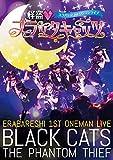 エラバレシ 1stワンマンライブ「怪盗■ブラックキャッツ」[DVD]
