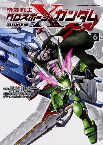 機動戦士クロスボーン・ガンダム ゴースト(6) (角川コミックス・エース 2-29)の詳細を見る