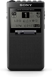 ソニー SONY ポケットラジオ XDR-64TV : ポケッタブルサイズ ワイドFM対応/FM/AM/ワンセグTV音声対応 ブラック XDR-64TV B