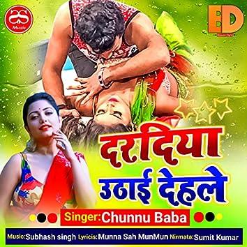 Dardiya Uthai Dehle (Bhojpuri Song)