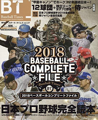 Baseball Times vol.37 2018冬号 [雑誌]